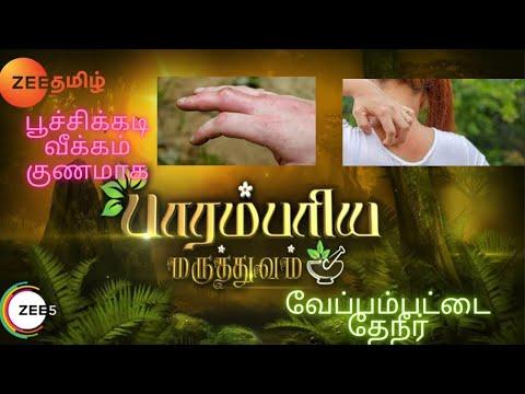Paarambariya Maruthuvam | Ep 1806 | Dec 31, 2018 | Best Scene | Zee Tamil