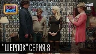 Шерлок - сериал пародия, серия 8 - Голубой Карбункул (2015)