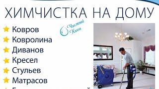 Химчистка кожаного дивана- Чистый Киев (044)221-77-60(, 2013-12-08T15:29:39.000Z)