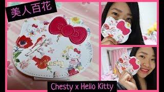 美人百花 4月号 Chesty x Hello Kitty 両面 コンパクト ミラー