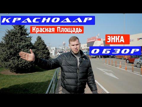 Краснодар.Район Красная Площадь. Энка ОБЗОР.