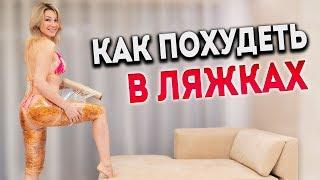 Обертывание для похудения ног и ляжек в домашних условиях