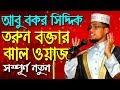 Bangla waz Abu Bakkar Siddik  waz 2019 – ওয়াজ  তরুন বক্তার ঝাল ওয়াজ –  islamic jalsa waz bangla 2019