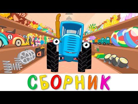 Самые новые песенки мультики Синий трактор без остановок