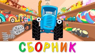 Самые новые песенки мультики Синий трактор без остановок cмотреть видео онлайн бесплатно в высоком качестве - HDVIDEO