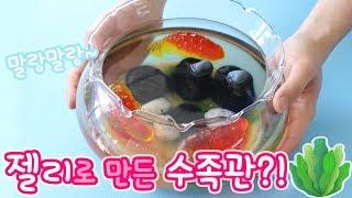 말랑말랑~ 젤리로 만든 수족관!?🐠 음료수 젤리 만들기 :: 순백설탕
