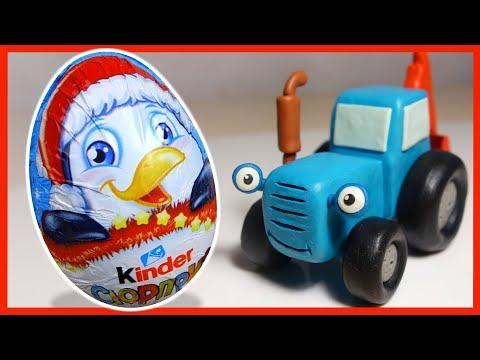 Синий Трактор везёт Киндер Сюрпризы. Новогодние киндеры. Kinder Surprise.