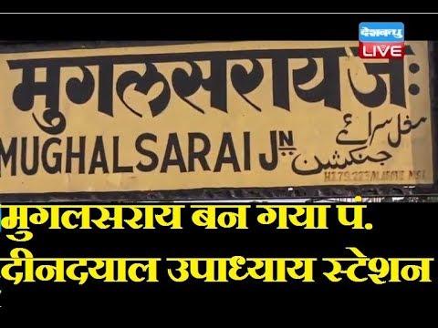 मुगलसराय बन गया पं. दीनदयाल उपाध्याय स्टेशन |Mughalsarai Railway station renamed