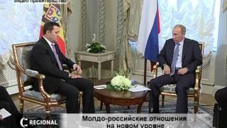 Молдо-российские отношения на новом уровне