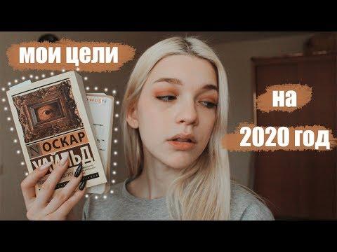 МОИ ЦЕЛИ НА 2020 ГОД// MY GOAL 2020//новый год - новая я
