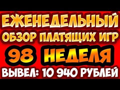 Еженедельный обзор экономических игр с выводом денег №98