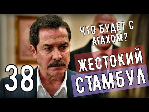 ЖЕСТОКИЙ СТАМБУЛ 38 СЕРИЯ русская озвучка ДАТА ВЫХОДА -АНОНС СЕРИИ