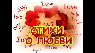 Стихи о любви к девушке. Лучшие! Грустный стих про любовь. Стихи о любви до слёз
