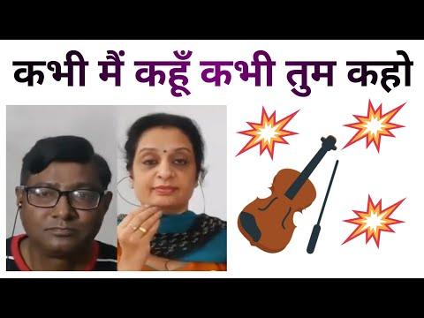 Gothwal's Duet- Kabhi main kahun- Lamhe