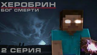 Minecraft сериал: Херобрин - Бог смерти - 2 серия