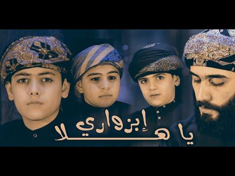 ياهلا إبزواري | فرقة علي الأركوازي