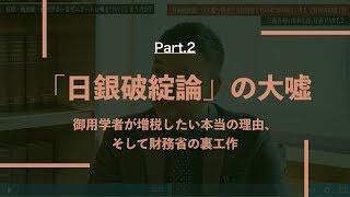 【三橋貴明×山本太郎】Part2 「日銀破綻論」の大嘘〜御用学者が増税したい本当の理由、そして財務省の裏工作
