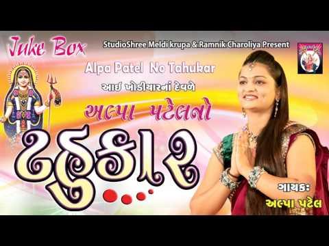 03 Mane Mavtar Male To Khidalma Maljo || Alpa Patel No Tahukar || Audio