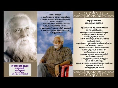1 Attinakkare Tagore, G. Shankara Kurup, sung by V.K.S.