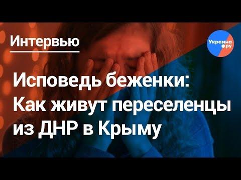 Беженка из ДНР