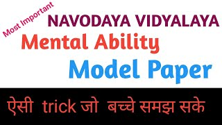 Navodaya Vidyalaya // Mental Ability Sample paper 25 QUESTION With Answer