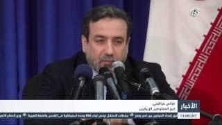 التلفزيون العربي | عراقجي : إيران لن تقبل قيودا تمتد لأكثر من 10 سنوات