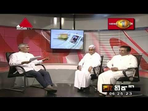 Pathikada Sirasa TV 19th September 2019