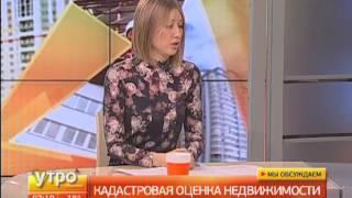 Кадастровая оценка недвижимости. Утро с Губернией. Gubernia TV(В российские суды массово пошли иски граждан, которые не согласны с кадастровой оценкой своей недвижимости..., 2015-02-26T01:02:05.000Z)