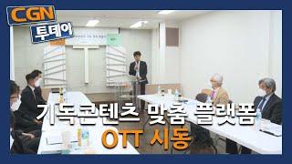 기독콘텐츠 맞춤 플랫폼 OTT 시동 @CGN투데이(20…