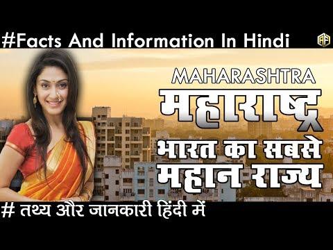 महाराष्ट्र भारत का सबसे महान राज्य जाने रोचक तथ्य Maharashtra Facts And Informations In Hindi 2018