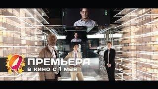Превосходство (2014) HD трейлер | премьера 1 мая