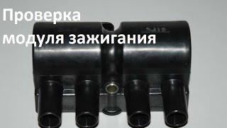 видео Модуль зажигания Шевроле Ланос 96350585 новый и б\у