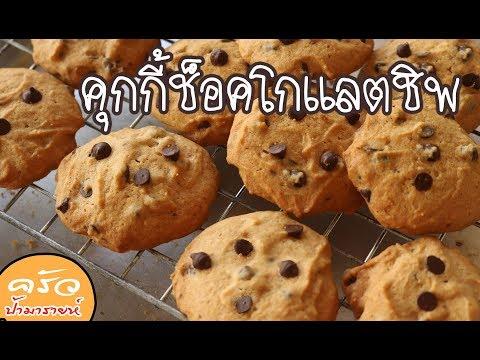 คุกกี้ช็อคโกแลตชิพ Chocolate Chip Cookies l ครัวป้ามารายห์