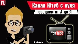 Как создать канал на YouTube 2016 и красиво его оформить(, 2015-12-02T14:31:36.000Z)
