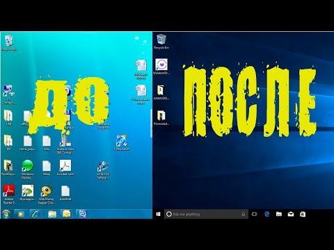 Как сделать максимально похожим Windows 7 на Windows 10???!!!! Все просто!!!!!