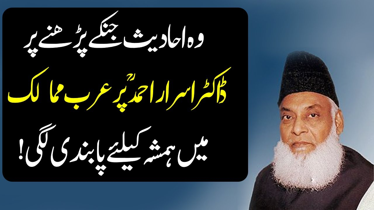 Dr. Israr Ahmad Par Arab Mumalik Par Pabandi Kion Lagi | Malumattube