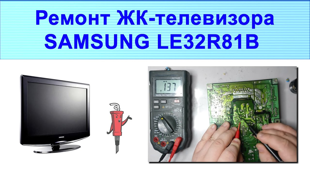 Ремонт Samsung LE32R81B