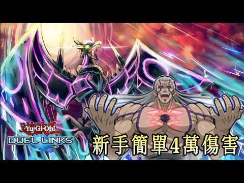 [遊戲王Duel links#057 ]雷克斯戈德溫|新手簡單4萬傷害 - YouTube