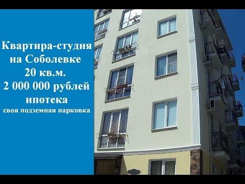 Квартира-студия на Соболевке 20 кв.м. 2 000 000 рублей  ипотека своя подземная парковка