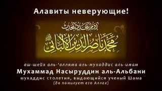 аль-Альбани | Алавиты - неверующие!