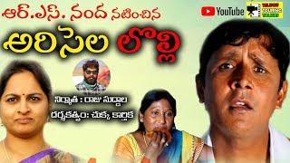 ARISALALOLLI #3 Telugu Letast Comedy Shortfilm by RSNanda in