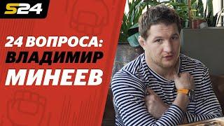 Минеев о плотских утехах, Киркорове и дагестанцах   Sport24