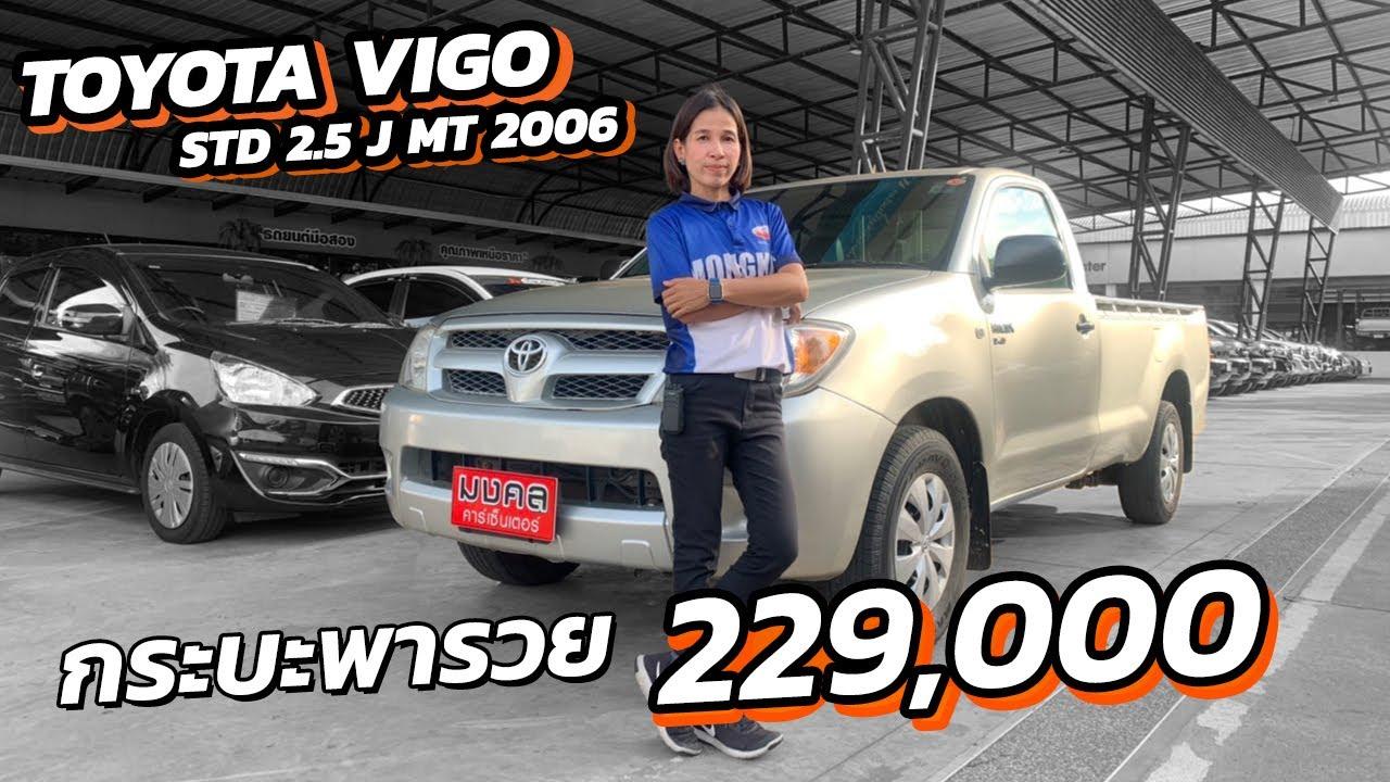รีวิว รถมือสอง กระบะพารวย TOYOTA VIGO STD 2.5 J MT 2006 ราคาสุดคุ้ม