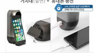 Link 스마트폰 살균기 보조배터리 살균인증 전기안전인…