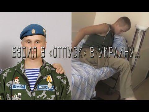 Как К. Козлов, российский десантник,