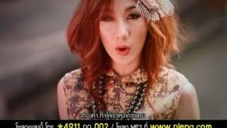 ฮองเฮา : พริกไทย | Official MV