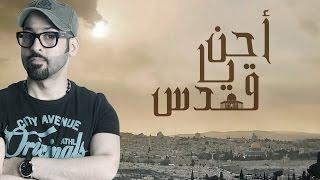 لؤي عدنان - أحن يا قدس (فيديو كليب) حصرياً   2016