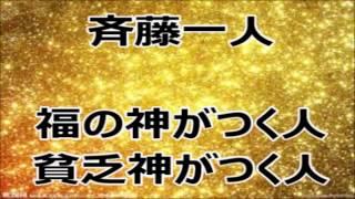 斉藤一人 『福の神がつく人 貧乏神がつく人』 貧乏神が! 検索動画 41
