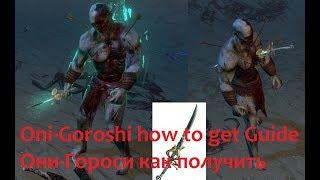 Oni-Goroshi how to get a guide Как получить Они-гороши Гайд 3.8 Path of Exile poe пое