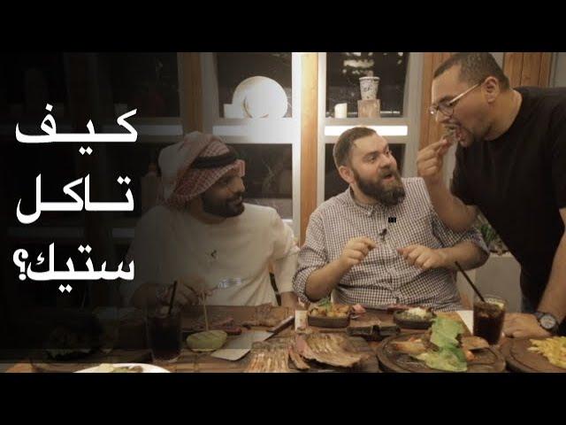 كيف تاكل ستيك صح في االمطاعم؟
